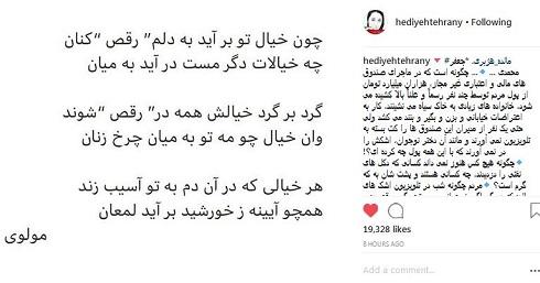 واکنش هدیه تهرانی به دستگیری مائده هژبری, اینستاگرام هدیه تهرانی