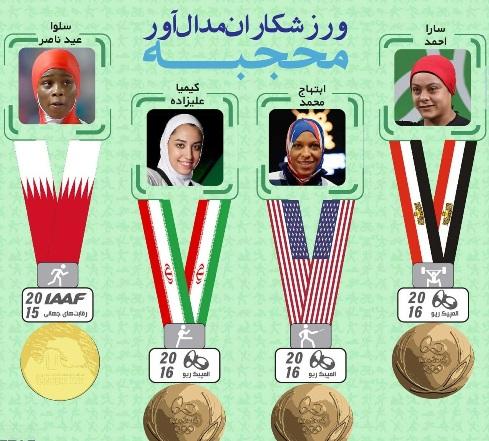 ورزشکاران باحجابی که مدال های ارزشمند به دست آوردند