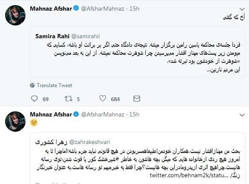 توئیتر مهناز افشار, حمایت مهناز افشار از همسرش یاسین رامین, دادگاه همسر مهناز افشار, دادگاه یاسین رامین