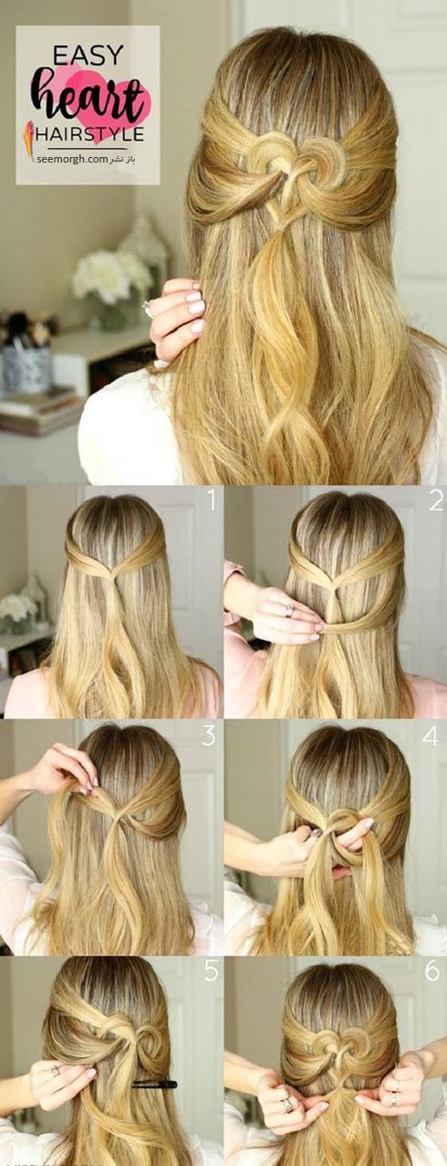 مدل مو قلبی که می توانید در خانه درست کنید,مدل مو,آموزش مدل مو,آموزش مدل مو در خانه,آموزش درست کردن مدل مو در خانه,خودآرایی مو,آموزش خودآرایی مو
