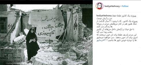 پست اینستاگرام هدیه تهرانی