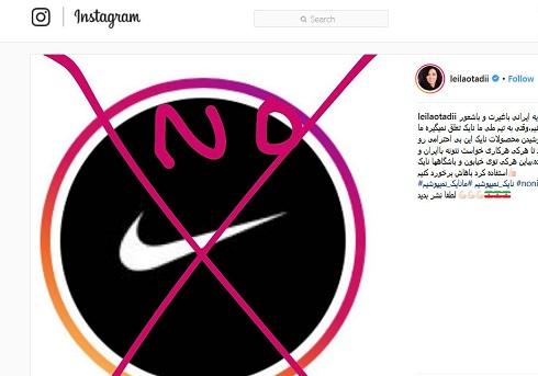پست اعتراضی لیلا اوتادی در کمپین نه به نایک، پست اینستاگرام لیلا اوتادی