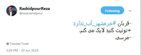 توئیتر رضا رشیدپور, رضا رشیدپور, خرمشهر آب ندارد