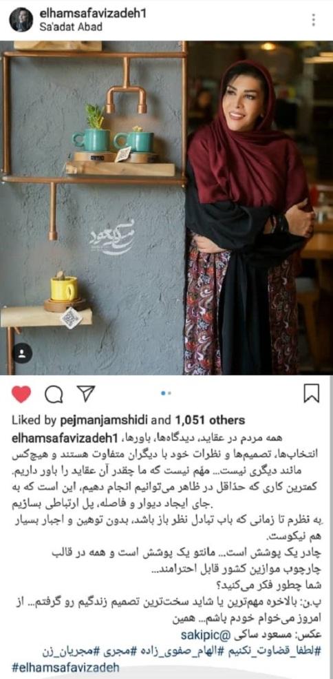 عکس و متن منتشر شده توسط الهام صفوی زاده