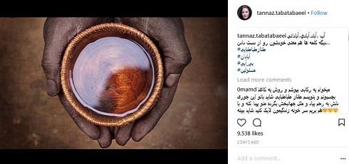 اینستاگرام طناز طباطبایی ,واکنش طناز طباطبایی به مشکلات خوزستان