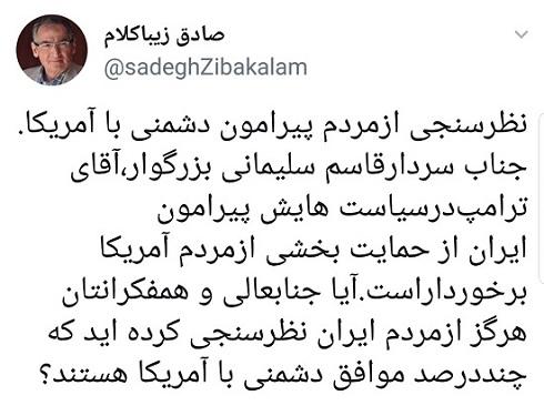 زیبا کلام به سردار سلیمانی: مردم ایران موافق دشمنی با آمریکا هستند؟