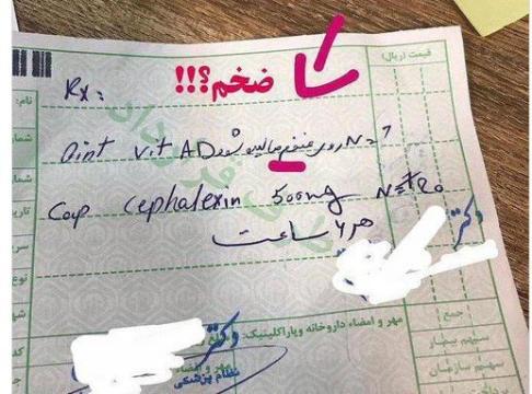 غلط املایی جنجالی پزشک ایرانی