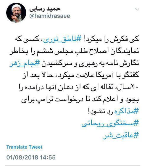 حمله و توهین حمید رسایی به ناطق نوری