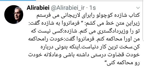 کنایه ربیعی به علی لاریجانی