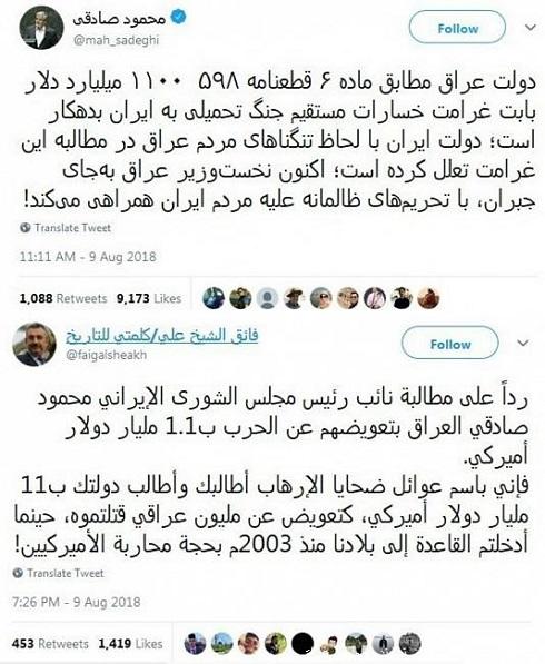 پاسخ نماینده مجلس عراق به محمود صادقی