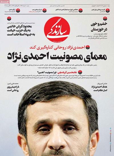 واکنش مردم و شخصیت ها به پیام ویدئویی جنجالی احمدی نژاد