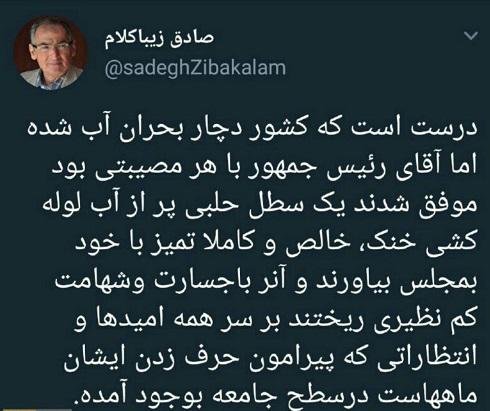 کنایه زیباکلام به اظهارات امروز روحانی در مجلس