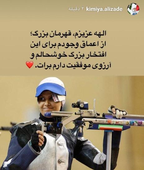 عکس و متن منتشر شده توسط کیمیا علیزاده در ارتباط با الهه احمدی