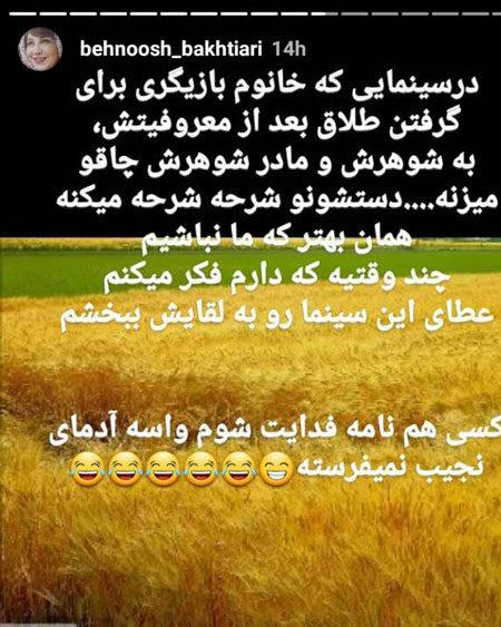 متن منتشر شده توسط بهنوش بختیاری