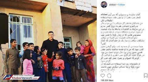 عکس و متن منتشر شده توسط علي دايي