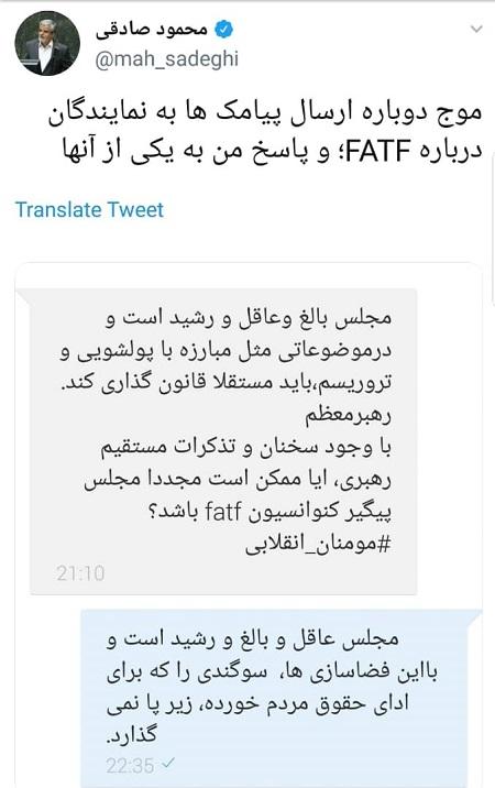 موج دوباره ارسال پیامک به نمایندگان درباره FATF+تصویر