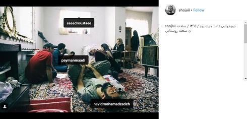 امیرحسین شجاعی,نوید محمدزاده,دورخوانی ابدویک روز,ابد و یک روز,پشت صحنه فیلم,پشت صحنه ابد و یک روز