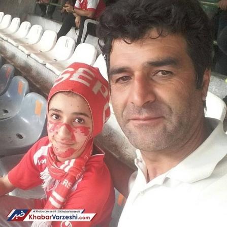 هوادار پرسپولیس با دختر نوجوانش در ورزشگاه آزادی