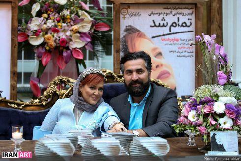 بهاره رهنما و همسرش در مراسم رونمايي از آلبوم تمام شد