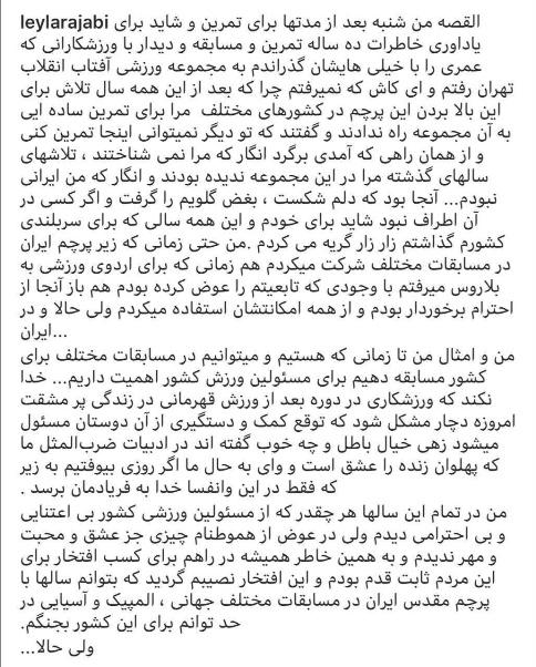 متن منتشر شده توسط لیلا رجبی