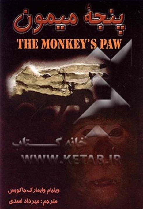 ترسناک,داستان ترسناک,داستان ارواح,ژانر وحشت,کتاب ترسناک,پنجه میمون