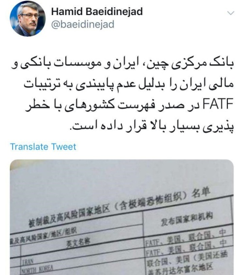توئیت بعیدینژاد درباره اقدام چین علیه ایران
