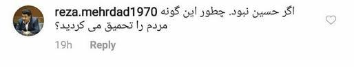 1 عضو شورای شهر نیشابور با انتشار این پست بازداشت شد