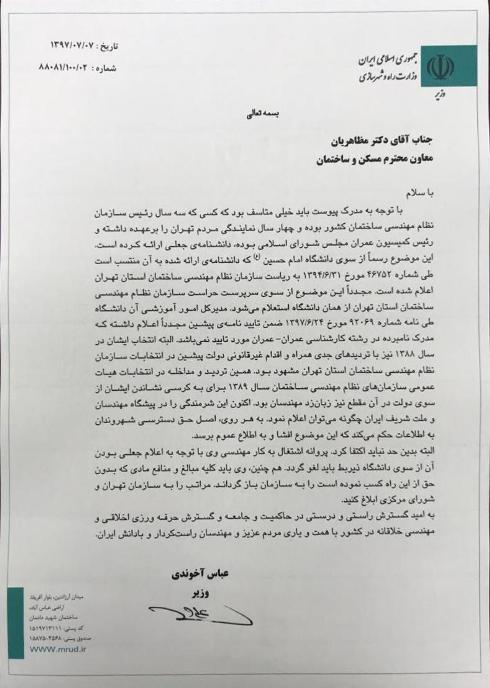 نامه تکان دهنده وزیر راه درباره یکی از یاران احمدی نژاد