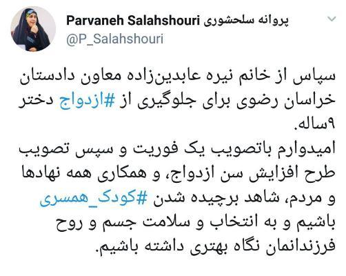 تقدیر از معاون دادستان مشهد برای جلوگیری از ازدواج یک کودک