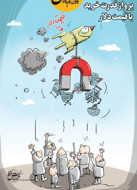تاثیر افزایش قیمت دلار بر قدرت خرید مردم