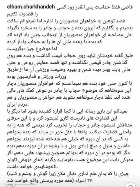 الهام چرخنده,حجاب الهام چرخنده,الهام چرخنده و خواهران منصوریان