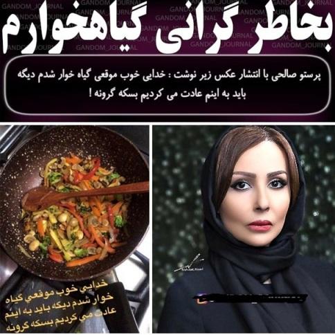 عکس و متن منتشر شده توسط پرستو صالحي