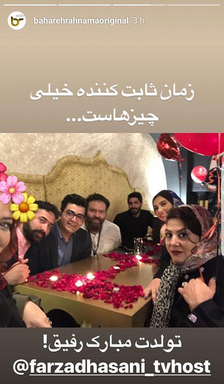 عکس و متن منتشر شده توسط بهاره رهنما برای تولد فرزاد حسنی