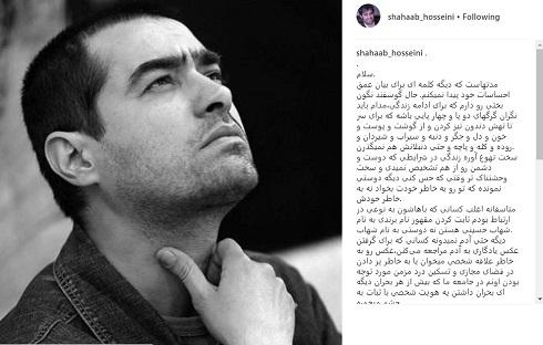 شهاب حسینی,گلایه شهاب حسینی,اینستاگرام شهاب حسینی,دردودل شهاب حسینی
