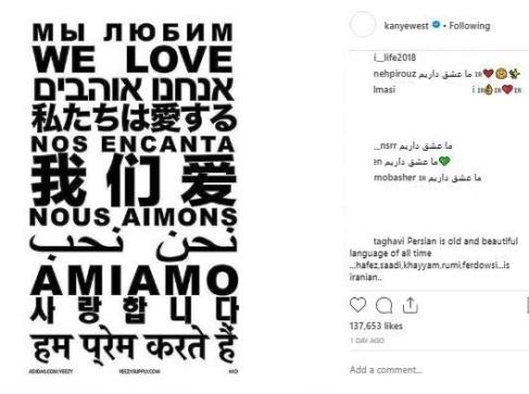 پیام فارسی کاربران در صفحه کانیه وست