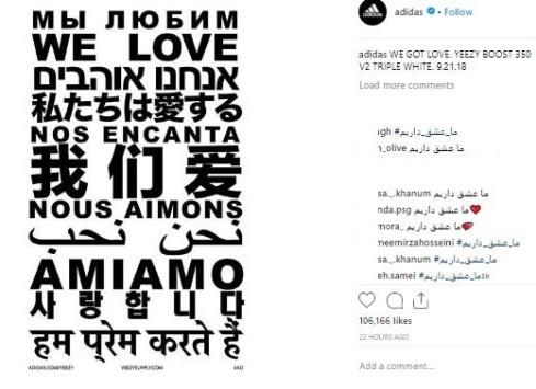 پیام فارسی کاربران در صفحه آدیداس