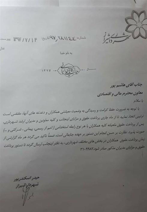 1 اتفاق بی سابقه در شهرداری شیراز