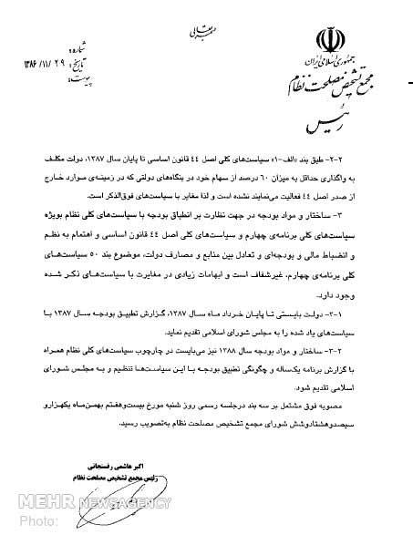 انتشار تصویر نامه مهم هاشمی به آیت الله جنتی