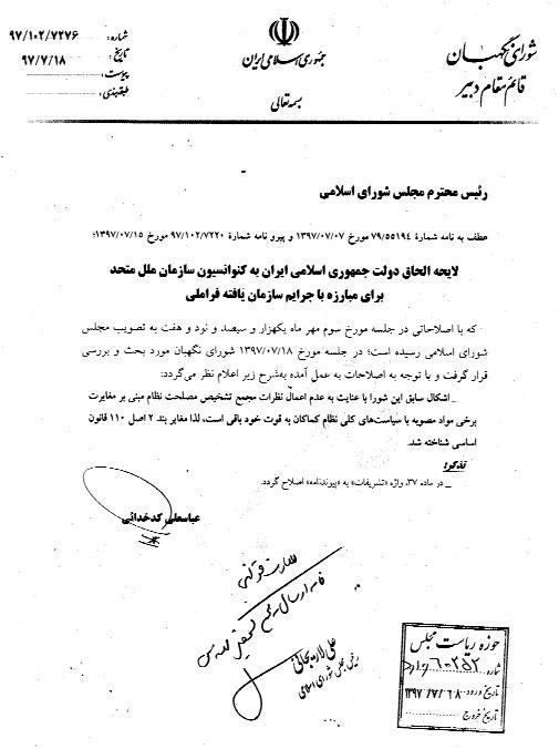 ارجاع دو لایحه درخواستی FATF به مجمع