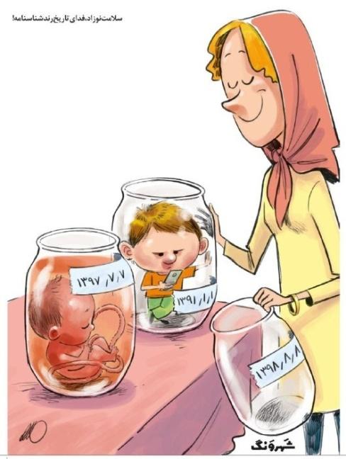 سلامت نوزاد فدای تاریخ تولد