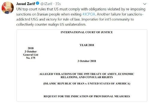 توييت ظريف پس از صدور حکم ديوان لاهه