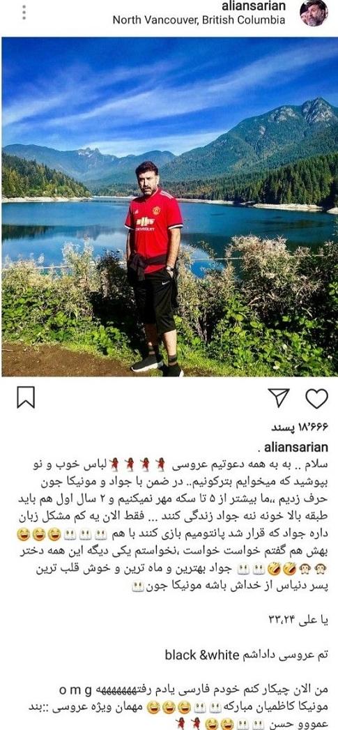 عکس و متن منتشر شده توسط علي انصاريان