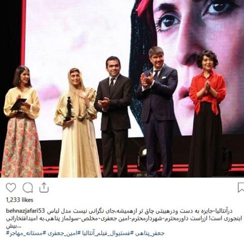 بهناز جعفري جشنواره بينالمللي فيلم آنتاليا ترکيه