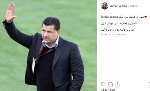 عکس و متن منتشر شده توسط کامبيز ديرباز درباره علي دايي
