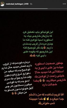 متن منتشر شده توسط مهرداد کفشگری