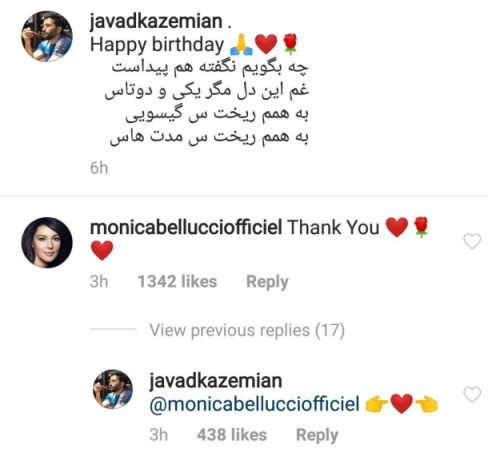 پیام های رد و بدل شده بین کاظمیان و مونیکا بلوچی