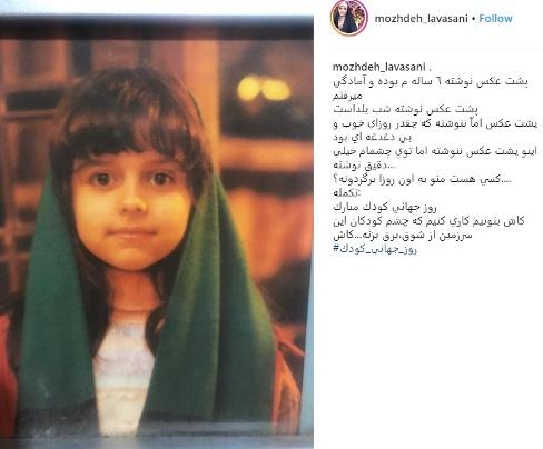 عکس مژده لواسانی در دوران کودکی اش