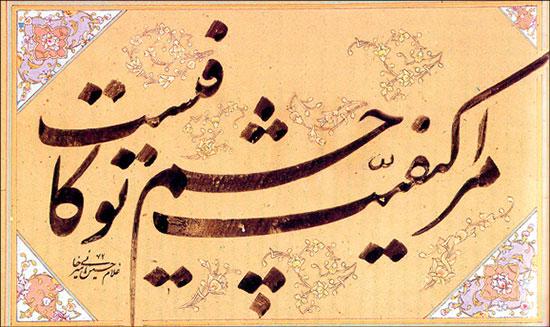 خطوط ایرانی,قدیمی ترین خطوط ایرانی,خطوط قدیمی ایرانی,خوشنویسی ایرانی,خوشنویسی