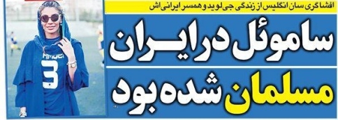 هلیا سهیمی همسر ایرانی ساموئل