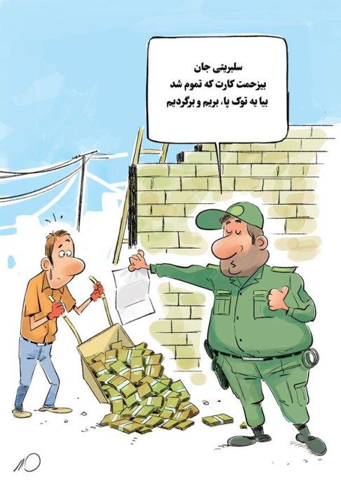 هنرمندان و ورزشکاران در کرمانشاه